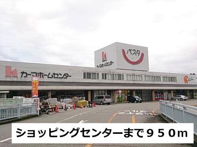 パスタまで950m