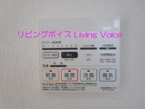 浴室乾燥機リモコン 平塚市河内第8 新築一戸建て