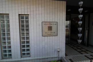 【その他】メゾン・ド・六甲パート3