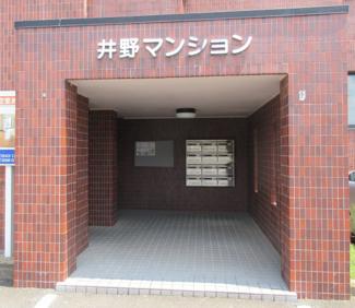 【エントランス】井野マンション