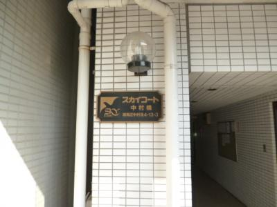 【エントランス】スカイコート中村橋
