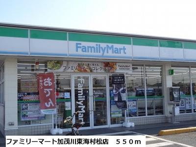 ファミリーマート加茂川東海店まで550m
