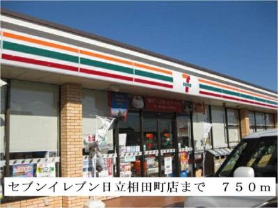 セブンイレブン日立相田町店まで750m