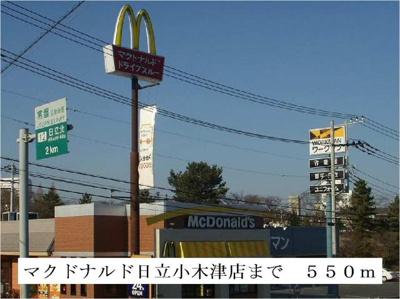 マクドナルド日立小木津店まで550m