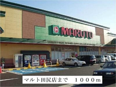 マルト田尻店まで1000m