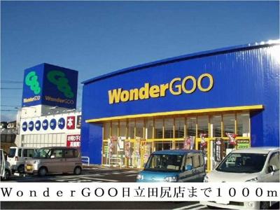 WonderGOO日立田尻店まで1000m