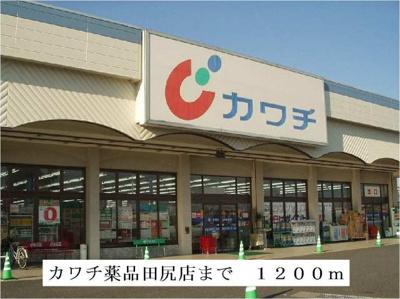 カワチ薬品田尻店まで1200m