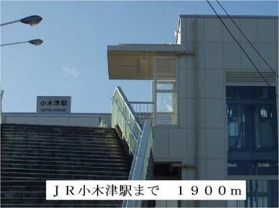 JR小木津駅まで1900m