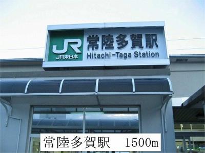 常陸多賀駅まで1500m