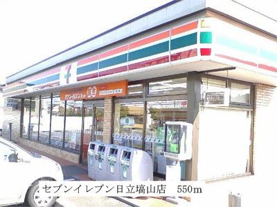 セブンイレブン 日立塙山店まで550m