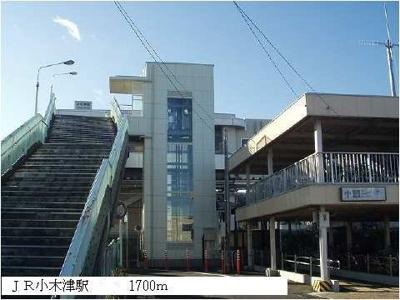 JR小木津駅まで1700m