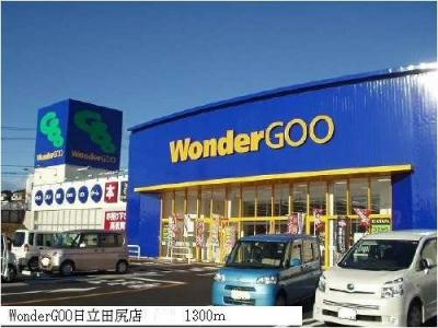 WonderGOO日立田尻店まで1300m