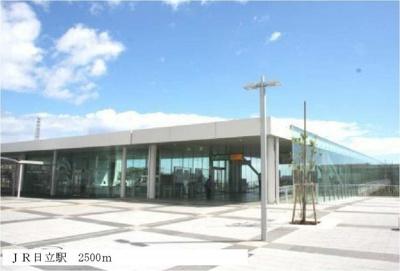 日立駅まで2500m