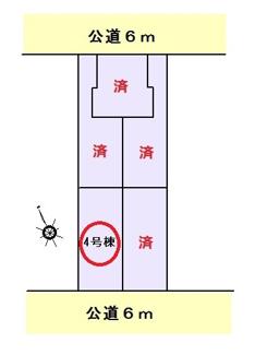 4号棟です。 6m公道に接しています。