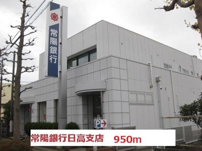 常陽銀行日高支店まで950m