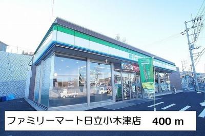 ファミリーマート日立小木津店まで400m