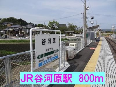 JR谷河原駅まで800m