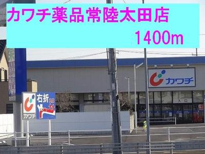 カワチ薬品常陸太田店まで1400m