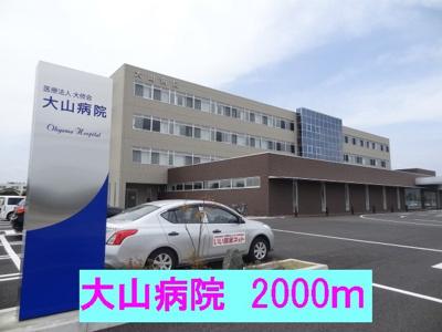 大山病院まで2000m
