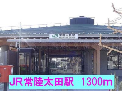 JR常陸太田駅まで1300m