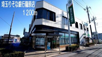 埼玉りそな銀行まで1200m