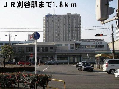 JR刈谷駅まで1800m