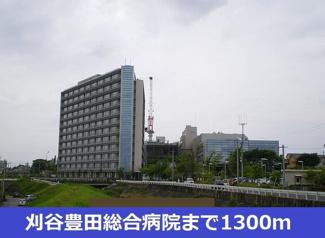 刈谷豊田総合病院まで1300m