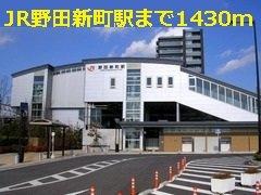 JR野田新町駅まで1430m