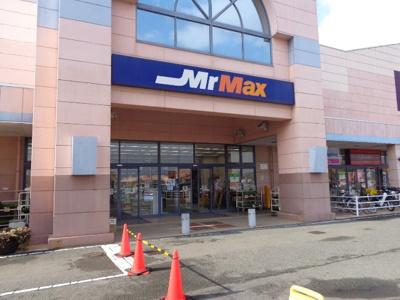 MrMax山口店()ディスカウントストアまで1,454m