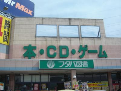 フタバ図書ソフトピア山口店(書店)まで1,494m