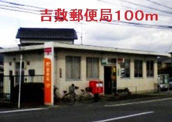 吉敷郵便局まで100m