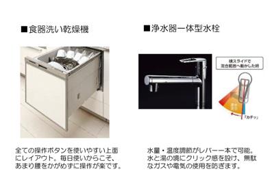 食器洗い乾燥機・浄水器一体型水栓