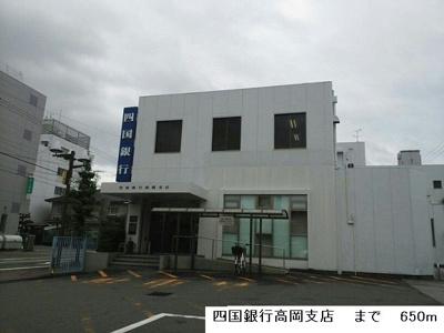 四国銀行高岡支店まで650m