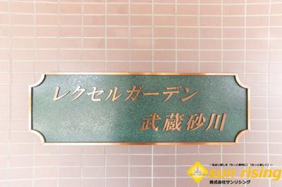 【その他】レクセルガーデン武蔵砂川