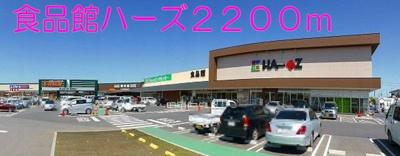 食品館ハーズまで2200m