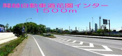 関越自動車道花園インターまで1500m