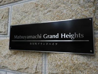 【その他】松屋町グランドハイツ