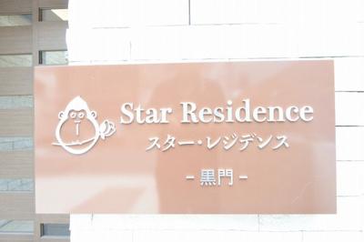【その他】Star Residence 黒門