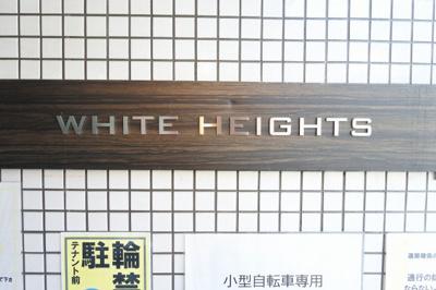 【その他】ホワイトハイツ
