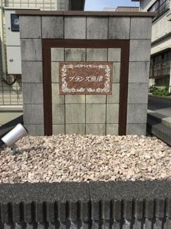 【外観パース】ブランズ魚津A
