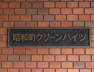 昭和町グリーンハイツの表札です。