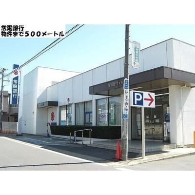 銀行「常陽銀行まで500m」常陽銀行まで500m
