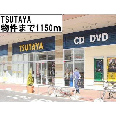 その他周辺「TSUTAYAまで1150m」TSUTAYAまで1150m
