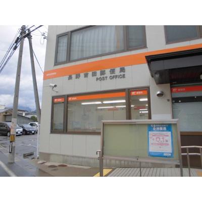 郵便局「長野吉田郵便局まで620m」