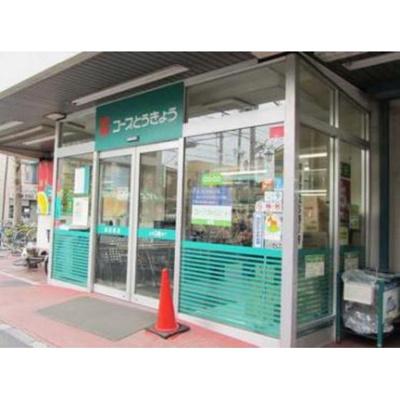 スーパー「ミニコープ成田東店まで451m」