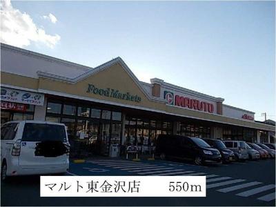 マルト東金沢店まで550m