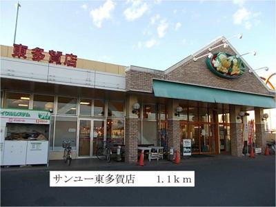 サンユー東多賀店まで1100m