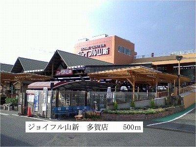 ジョイフル山新多賀店まで500m