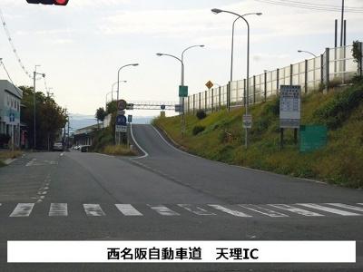 西名阪自動車道 天理ICまで1820m