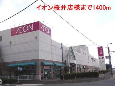 イオン桜井店様まで1400m